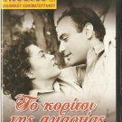 TO KORITSI TIS AMARTIAS Andreas Barkoulis Titika Gaitanou Greek DVD