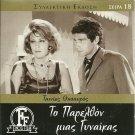 TO PARELTHON MIAS GYNAIKAS Mairi Hronopoulou Faidon Georgitsis Kazakos Greek DVD