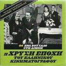 ENA VOTSALO STI LIMNI Vasilis Logothetidis Ilia Livykou Lambropoulou Greek DVD