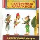 GREEK SHADOW THEATER O KARAGIOZIS MAGEIRAS Greek DVD
