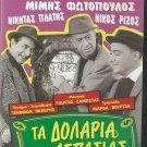 TA DOLLARIA TIS ASPASIAS Fotopoulos Rizos Platis Zafeiriou Fermas Greek DVD