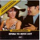 KRIMA TO BOI SOU Konstadaras Kodou Barkoulis (1970) Greek DVD