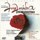 HARRISON'S FLOWERS Andie MacDowell Elias Koteas Adrien Brody PAL DVD