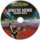 UNKNOWN WORLD Bruce Kellogg Otto Waldis Jim Bannon Tom Handley R2 DVD