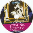 CYRANO DE BERGERAC Jose Ferrer Mala Powers William Prince R2 DVD