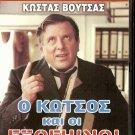 O KOTSOS KAI OI EXOGIINOI Kostas Voutsas Nikos Tsoukas Mary Vidali Greek DVD