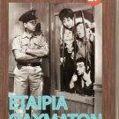 ETAIRIA THAVMATON Dimitris Papamichael Gelly Mavropoulou Greek DVD
