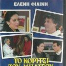TO KORITSI TOU BATSOU Eleni Filini Nikos Dadinopoulos Spyros Kalogirou Greek DVD