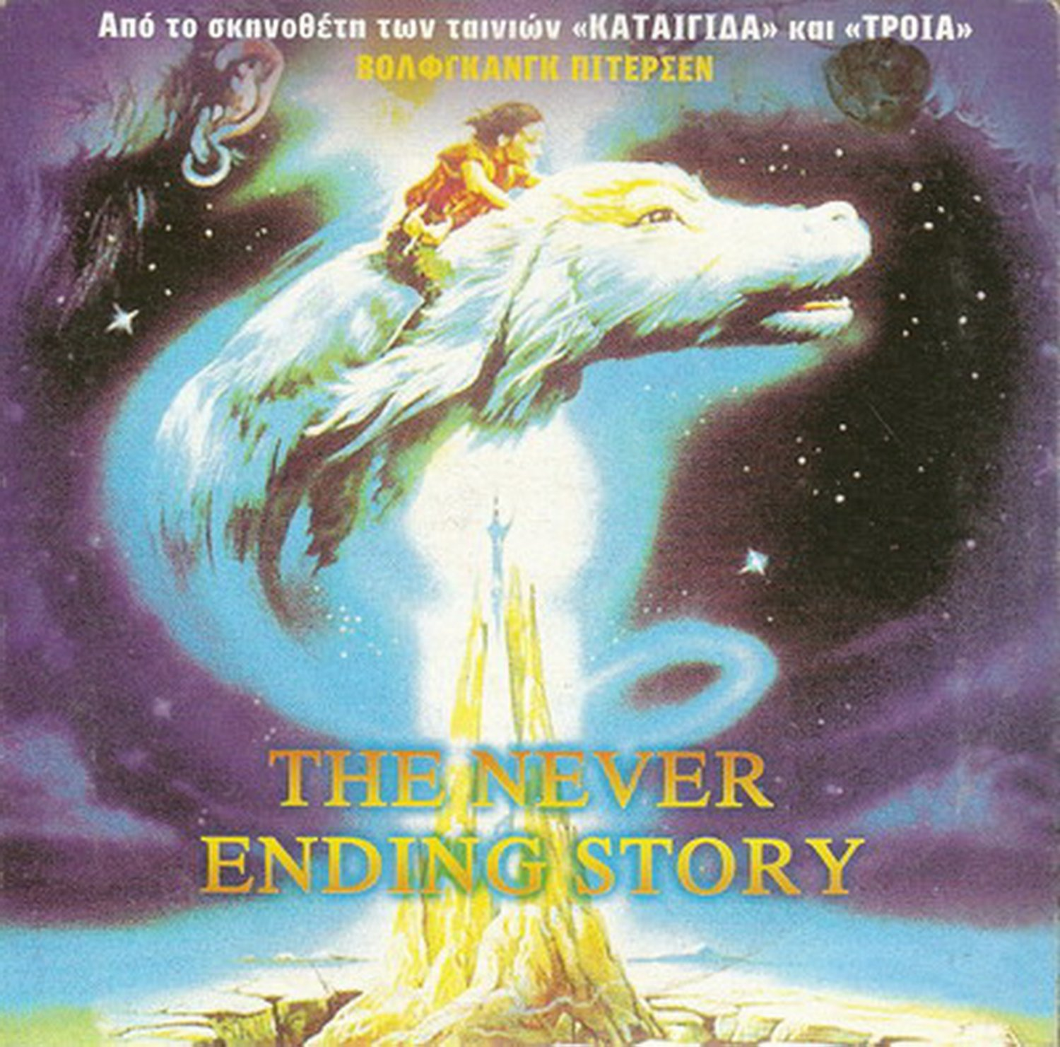 THE NEVERENDING STORY Noah Hathaway Barret Oliver Tami Stronach R2 DVD