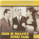 OLOI OI ANDRES EINAI IDIOI Anna Fonsou Gionakis Papagiannopoulos Greek DVD