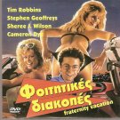FRATERNITY VACATION Tim Robbins Stephen Geoffreys Sheree J. Wilson PAL DVD