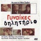 GYNAIKES DILITIRIO Logothetis Bonatsos Papadopoulos Nikos Zervos  Greek DVD