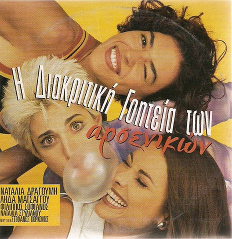 I DIAKRITIKI GOITEIA TON ARSENIKON Natalia Dragoumi Leda Matsaggou Greek DVD