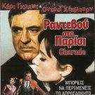 CHARADE Cary Grant Audrey Hepburn Walter Matthau James Coburn PAL DVD