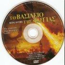REIGN OF FIRE Christian Bale Matthew McConaughey Izabella Scorupco R2 DVD