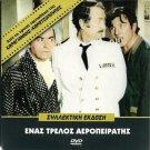 ENAS TRELLOS TRELLOS AEROPEIRATIS Voutsas Papanika Vogiatzis Rizos Greek DVD