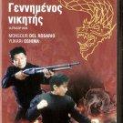 ULTRACOP 2000 Monsour Del Rosario Yukari Oshima Davao Martial Arts R2 DVD