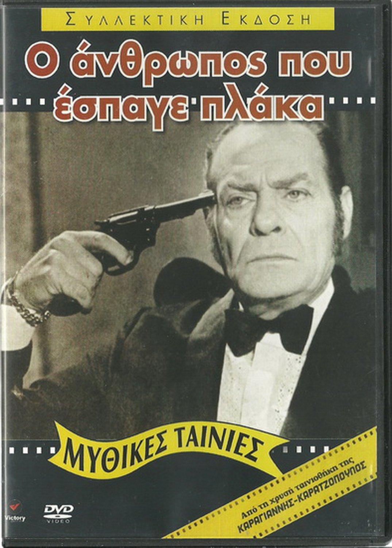 O ANTHROPOS POU ESPAGE PLAKA! Konstadaras Kalogeropoulou Xenidis Greek DVD