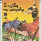 GULLIVER'S TRAVELS Max and Dave Fleischer Cartoon PAL DVD