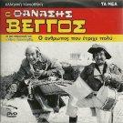 O ANTHROPOS POU ETREHE POLY Thanasis Vengos Veggos Yioulaki Miliadis Greek DVD