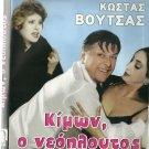 KIMON O NEOPLOUTOS Kostas Voutsas Penelope Pitsouli Vilma Tsakiri Greek DVD
