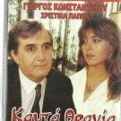 KAFTA THRANIA Konstadinou Mary Halkia Spyros Ioannou Hristina Pappa Greek DVD