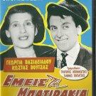 EMEIS TA BATIRAKIA Zervos Vasileiadou Malouhos Manellis Voutsas Fermas Greek DVD