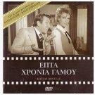 7 HRONIA GAMOU Voutsas Maro Kodou Xenidis Nikos Tsoukas Mary Kyvelou Greek DVD