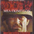 WE WERE SOLDIERS (2002) Mel Gibson Sam Elliott Greg Kinnear Marc Blucas R2 DVD