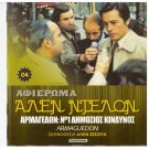 ARMAGUEDON Alain Delon Jean Yanne Renato Salvatori R2 DVD only French