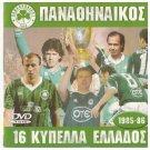 PAO PANATHINAIKOS FC GREEK CUP 1985-86 GREEK SOCCER FOOTBALL DERBY PAL DVD
