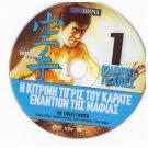 THE STREET FIGHTER Sonny Chiba Gerald Yamada Nakajima Tony Cetera (1974) R2 DVD