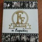 FINOS FILM no1 COMEDIES 8 MOVIES BOX Aliki Vougiouklaki ALEXANDRAKIS ZOI LASKARI