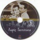 HORIS TAFTOTITA Alexandrakis Zoe Laskari Hronopoulou Katerina Helmy Greek DVD