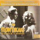 TO PONTIKAKI Aliki Vougiouklaki Fotopoulos Dionysis Papagiannopoulos Greek DVD