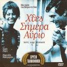 IERI, OGGI, DOMANI Sophia Loren Marcello Mastroianni R2 DVD only Italian
