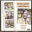THANASAKIS O POLITEVOMENOS Dinos Iliopoulos Pallis Anna Synodinou Greek DVD