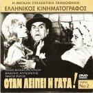 OTAN LEIPI I GATA! Vasilis Avlonitis Nikos Rizos Rena Vlahopoulou Greek DVD