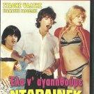 ELA N' AGAPITHOUME, DARLING Stathis Psaltis Stamatis Gardelis Greek DVD