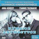 NYMFIOS ANYMFEFTOS Giannis Gionakis Anna Fonsou Costas Katseli Kakavas Greek DVD