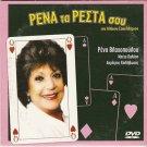 RENA, TA RESTA SOU! Rena Vlahopoulou Betty Valassi Dimitris Kalivokas Greek DVD