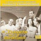 I HIONATI KAI TA 7 GERONTOPALLIKARA Jenny Karezi Avlonitis Barkoulis Greek DVD