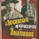 KAKOS, PSYHROS KI ANAPODOS Costas Hajihristos Mimis Fotopoulos Greek DVD