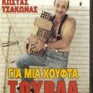 GIA MIA HOUFTA... TOUVLA Kostas Tsakonas Tasos Kostis Vera Gouma Greek DVD