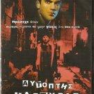 THE UNGODLY Wes Bentley Mark Borkowski Joanne Baron Marina Gatell R2 DVD SEALED