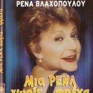 MIA RENA HORIS FRENA (1989) Rena Vlahopoulou, Siskos, Psomopoulos,Elena Tzavalia