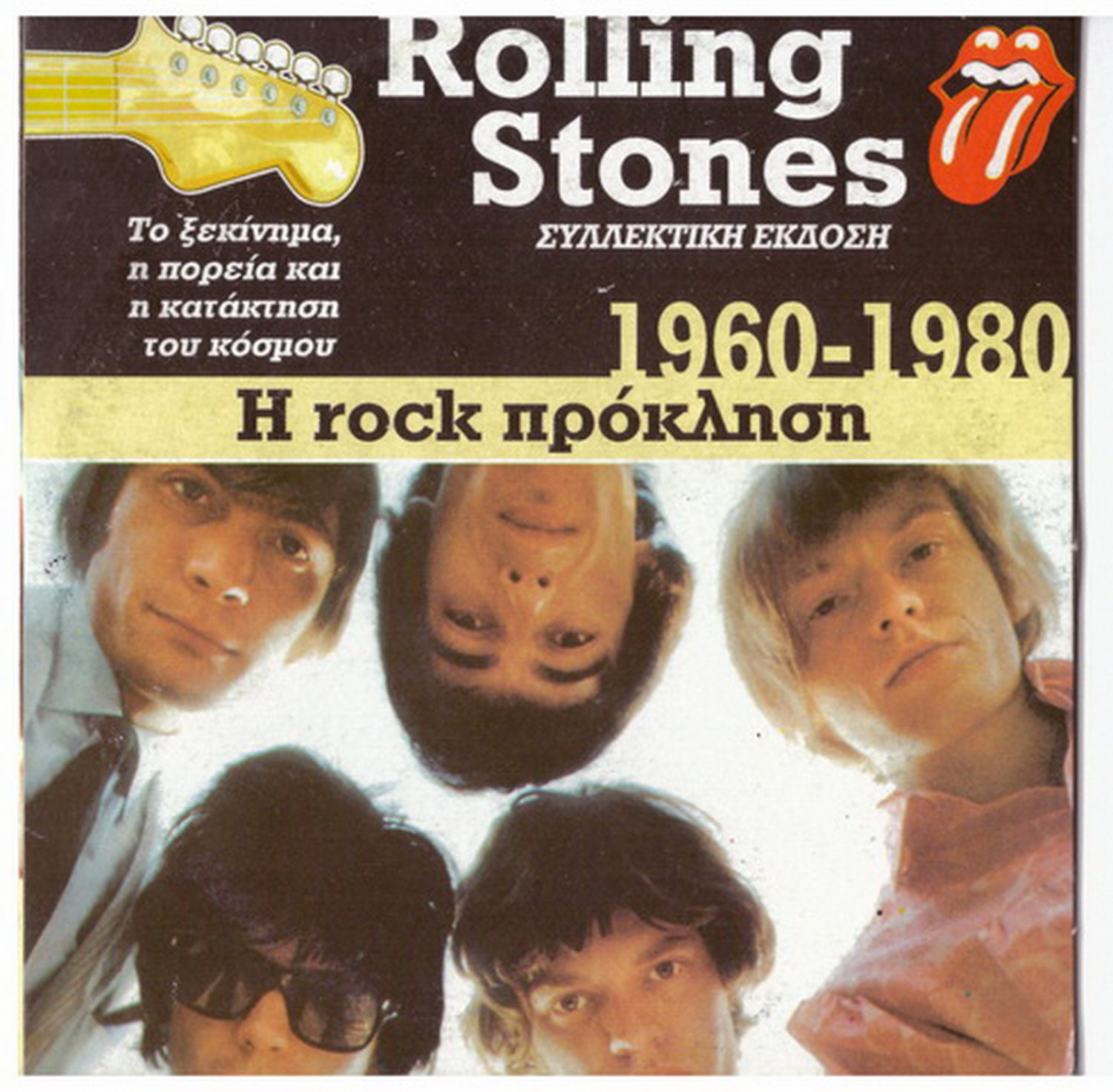ROLLING STONES 1960-1980 documentary PAL DVD