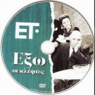 EXO OI KLEFTES ! Orestis Makris Papagiannopoulos Martha Karagianni Greek DVD