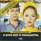 I KORI MOU, I SOSIALISTRIA Dimitris Papamichael Aliki Vougiouklaki Greek DVD