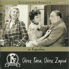 OUTE GATA, OUTE ZIMIA Vasilis Logothetidis Ilia Livykou Fotopoulos Greek DVD